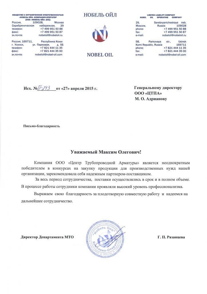 rekomendatelnij_pisma